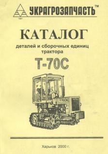 Т-70С