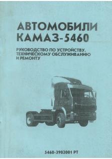 Руководство по устройству, техническому обслуживанию и ремонту автомобилей КАМАЗ 5460