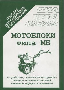 Мотоблоки типа МБ (ОКА, НЕВА, КАСКАД)