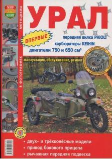 Руководство по ремонту и эксплуатации мотоцикла Урал (Цветная)