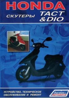 Honda Tact / Dio