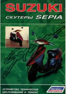 Руководство по ремонту и эксплуатации скутеров Suzuki Sepia