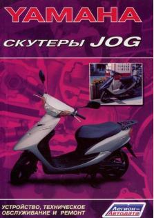 Руководство по ремонту и эксплуатации скутеров Yamaha Jog