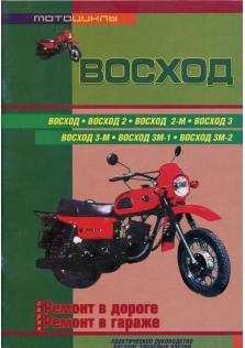 Руководство по ремонту мотоциклов Восход 2, 2-М, 3, 3-М, 3М-1,3М-2