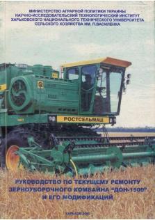 ДОН-1500