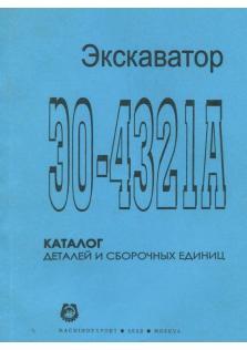 Каталог деталей экскаватор ЭО-4321А