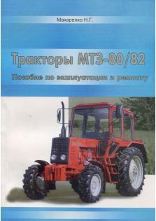 Руководство по ремонту и эксплуатации трактора МТЗ-80/82