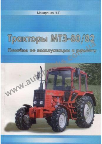 Руководство по Ремонту Трактора Мтз 80