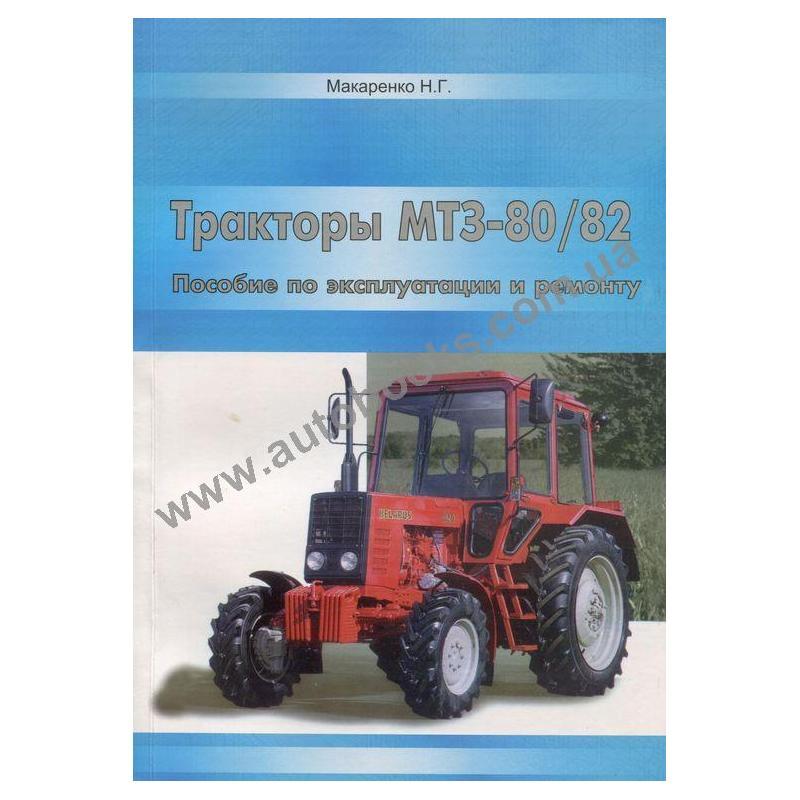Книга по трактору мтз 82 скачать онлайн