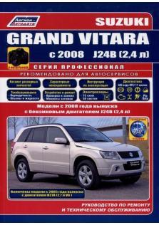 Руководство по ремонту и эксплуатации Suzuki Grand Vitara с 2008 года с каталогом деталей