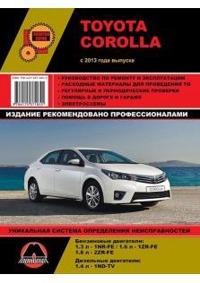 Toyota Corolla с 2013 года
