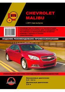 Chevrolet Malibu с 2011
