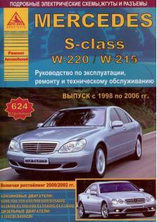 Mercedes-Benz S-Class W220 / W215