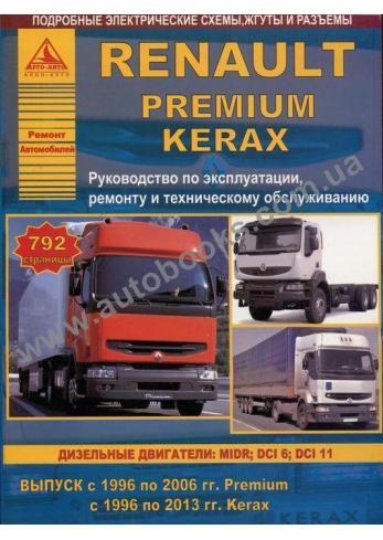 Renault premium dxi руководство по ремонту
