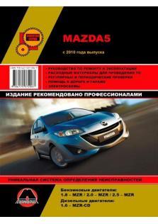 Руководство по ремонту и эксплуатации Mazda5 с 2010 г.