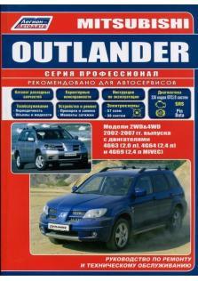 Outlander с 2002 по 2007
