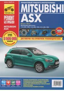 Руководство по ремонту и эксплуатации Mitsubishi ASX с 2010 года