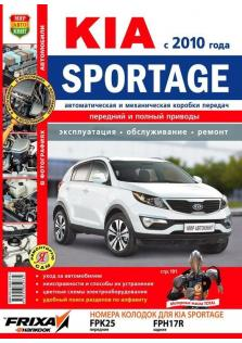 Руководство по ремонту и эксплуатации Kia Sportage с 2010 года