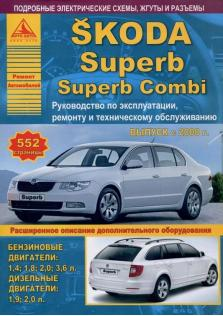 Руководство по ремонту и эксплуатации Skoda Superb / Superb Combi с 2008 г.