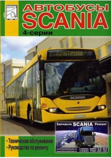SCANIA 4 серии