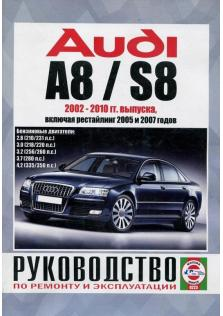 Руководство по ремонту и эксплуатации Audi A8/S8 с 2002 по 2010 год (Бензин)