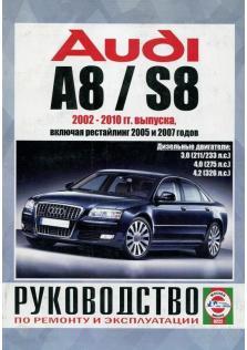 Руководство по ремонту и эксплуатации Audi A8/S8 с 2002 по 2010 год (Дизель)