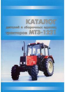 Каталог деталей и сборочных единиц тракторов МТЗ-1221