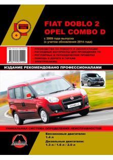 Руководство по ремонту и эксплуатации Fiat Doblo 2, Opel Combo D c 2009 года (с учетом обновления 2014 года)