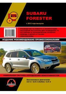 Руководство по ремонту и эксплуатации Subaru Forester с 2012 года