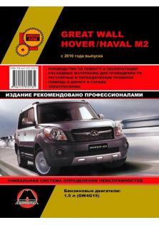 Руководство по ремонту и эксплуатации Great Wall Hover M2, Haval M2 с 2010 года (с учетом обновлений 2012 и 2014 года)
