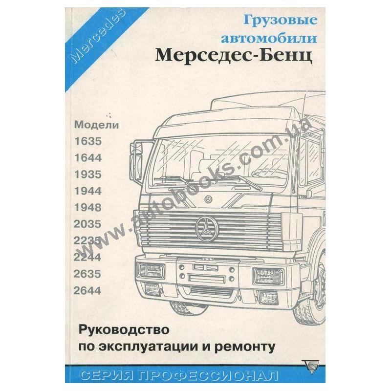 Руководство По Ремонту И Эксплуатации Mercedes Vito 1998Г
