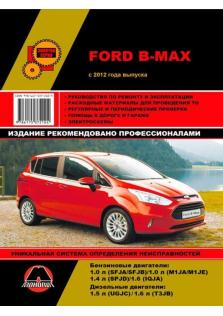 Ford B-Max с 2012 г.