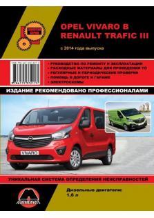 Opel Vivaro B / Renault Trafic III с 2014 г.