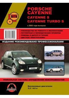 Руководство по ремонту и эксплуатации Porsche Cayenne / Cayenne S / Cayenne Turbo S c 2002 года