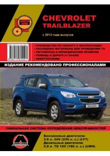Chevrolet Trailblazer с 2012