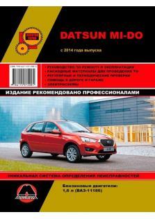 Datsun Mi-Do с 2014 г.