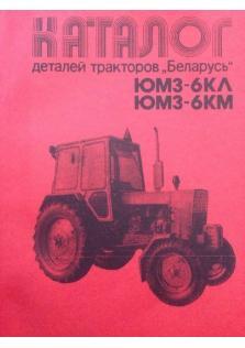 Каталог запасных частей Трактор ЮМЗ-6КЛ / КМ
