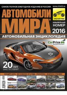 Автомобили мира 2016 года