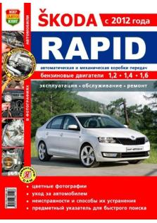 Руководство по ремонту и эксплуатации Skoda Rapid с 2012 г.