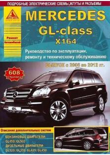 Mercedes GL X164