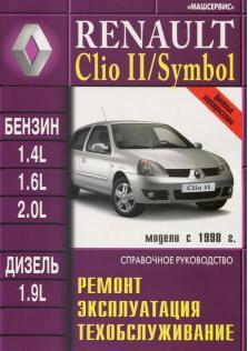 Clio, Clio II и Symbol с 1998