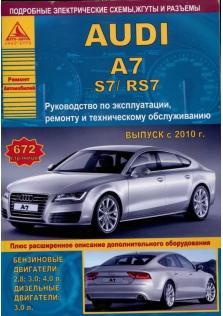 Audi A7 / S7 / RS7 с 2010 г
