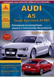 Audi A5 / Coupe / Sportback / S5 / RS5 с 2007