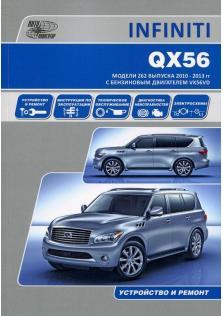 Руководство по ремонту и эксплуатации Infiniti QX 56 с 2010 по 2013 года