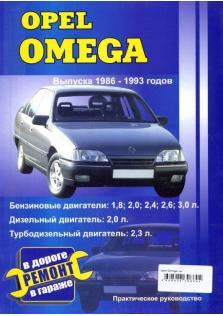 Opel Omega с 1986