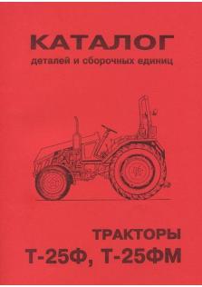 Каталог деталей и сборочных единиц тракторы Т-25Ф, Т-25ФМ