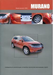 Nissan Murano с 2002