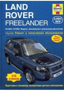 Руководство по ремонту и эксплуатации Land Rover Freelander с 2003 по 2006 г.