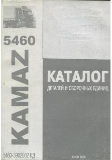 Каталог деталей и сборочных единиц КАМАЗ 5460