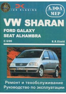 Руководство по ремонту и эксплуатации VW Sharan, Ford Galaxy, Seat Alhambra с 1995 года
